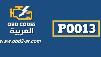 P0013 – إشارة موضع عمود الكامات
