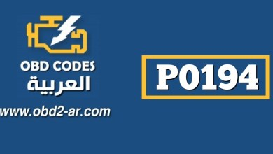 P0194 دارة حساس ضغط انابيب الوقود  ضغط متفاوت أو متقطع