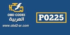 P0225 – حساس دعسة البنزين أو صمام الخنق