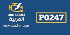 P0247 – صباب تعويض الطاق للشاحن التوربيني
