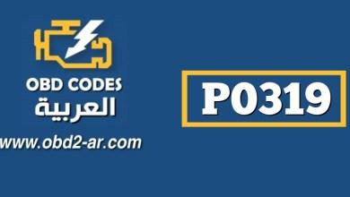P0319 – حساس سير العربة على الطرقات الوعرة