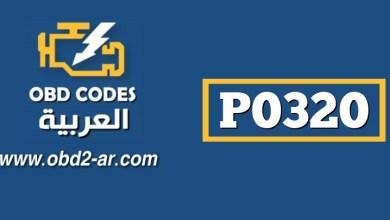 P0320 – دارة إشارة توزيع الاشتعال المرتبطة بسرعة المحرك