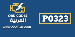 P0323 – دارة إشارة توزيع الاشتعال المرتبطة بسرعة المحرك اداء متفاوت