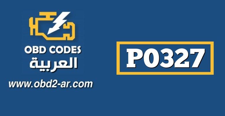 P0327 – حساس الطرق الضفة 1 حساس منفرد  اداء غير نظامي