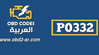 P0332 – حساس الطرق الضفة 2 حساس منفرد  اداء غير نظامي