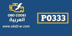 P0333 – حساس الطرق الضفة 2 حساس منفرد  اداء غير نظامي