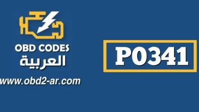 P0341 – حساس ميل الضفة 1 – عطل حساس منفرد  اداء غير نظامي