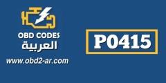 P0415 – نظام حقن الهواء الثانوي صباب التبديل