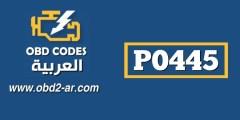 P0445 – نظام التخلص من أبخرة الوقود(دارة مقصورة)
