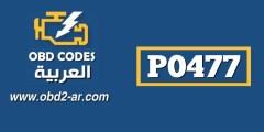 P0477 – صباب التحكم بضغط غازات العادم  جهد منخفض