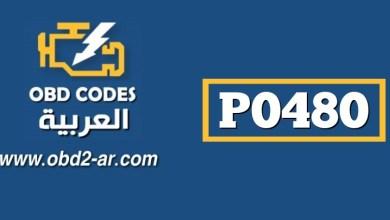 P0480 – عطل مروحة التبريد 1