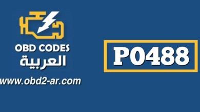 P0488 – حساس تدوير غازات العادم