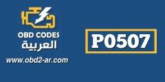 P0507 – حساس تدفق الهواء عند الريلنتيه دوران منخفض للمحرك في حالة اللاحمل