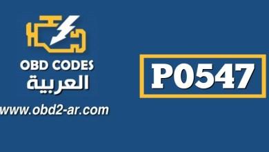 P0547  – حساس درجة حرارة غازات العادم الضفة 2 الحساس 1
