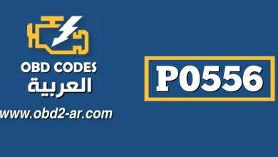 P0556 – حساس ضغط دارة الفرامل اداء غير نظامي