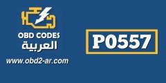 P0557  – حساس ضغط دارة الفرامل جهد منخفض
