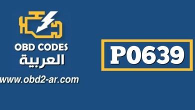 P0639 – حساس رفع الدورة الضفة 2  اداء غير نظامي