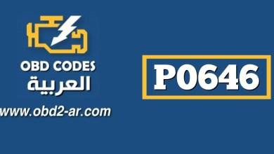 P0646 – حساس دبرياج المكيف جهد منخفض