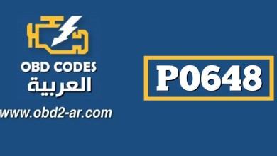 P0648 – لمبة دارة كود المفتاح (على التابللو)