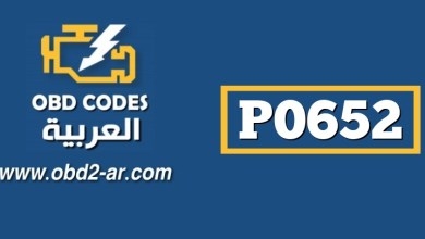 P0652 – حساس الجهد الكهربائي