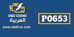 P0653 – حساس الجهد الكهربائي