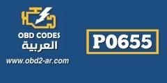 P0655 – حساس ارتفاع درجة حرارة المحرك
