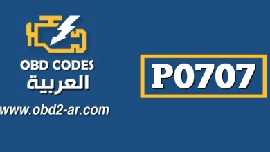 "P0707 OBD-II : مستشعر نطاق النقل ""A"" Circuit Low"
