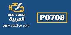 "P0708 OBD-II : مستشعر نطاق الإرسال ""A"" Circuit High"