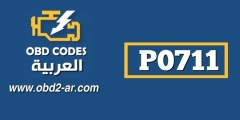 "P0711 OBD-II : مستشعر درجة حرارة ناقل الحركة ""A"""