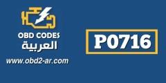 """P0716 OBD-II : مستشعر سرعة الإدخال / التوربين """"A"""" نطاق / أداء الدائرة"""