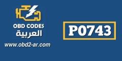 P0743 OBD-II: محول عزم دوران القابض الدائرة الكهربائية