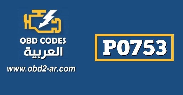 P0753