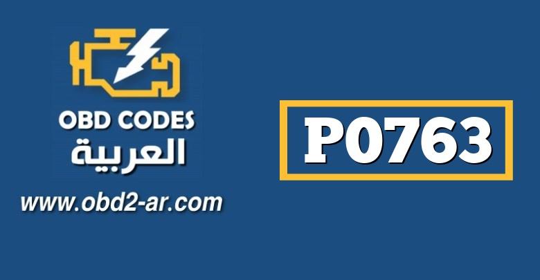 P0763