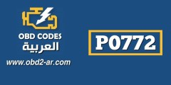 P0772