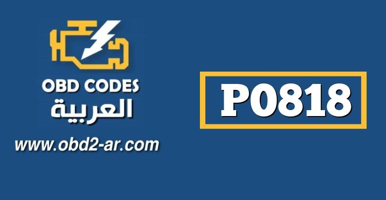 P0818 – دارة قصر الكهرباء