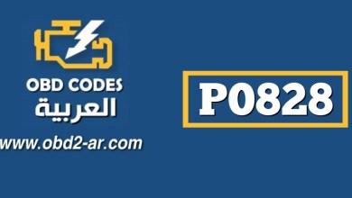 P0828 – مفتاح رفع وتنزيل السرعة -جهد مرتفع