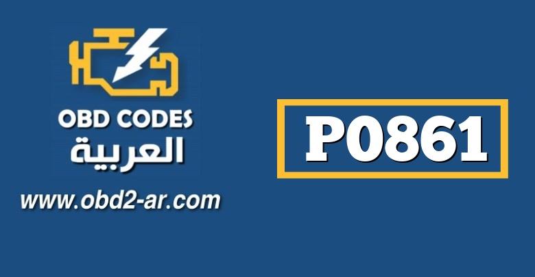 P0861 – دارة لوحة علبة السرعة جهد منخفض