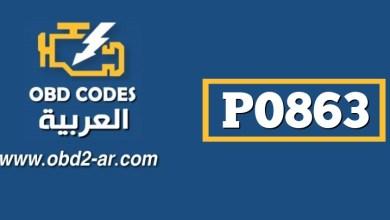 P0863 – دارة لوحة علبة السرعة
