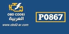 P0867 – ضغط زيت علبة السرعة الهيدروليكي