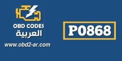 P0868 – ضغط زيت علبة السرعة الهيدروليكي-ضغط منخفض