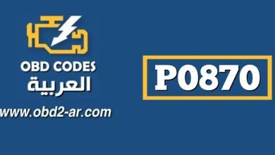 P0870 – حساس ضغط زيت علبة السرعة