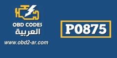 P0875 – حساس ضغط زيت علبة السرعة