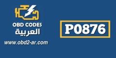 P0876 – حساس ضغط زيت علبة السرعة -اداء غير نظامي