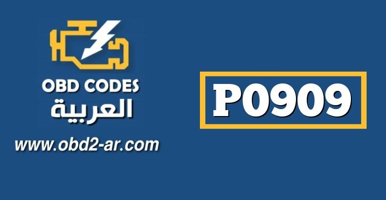 P0909 – موقع اختيار بوابة التعشيق (صبابات علبة السرعة)-خطأ