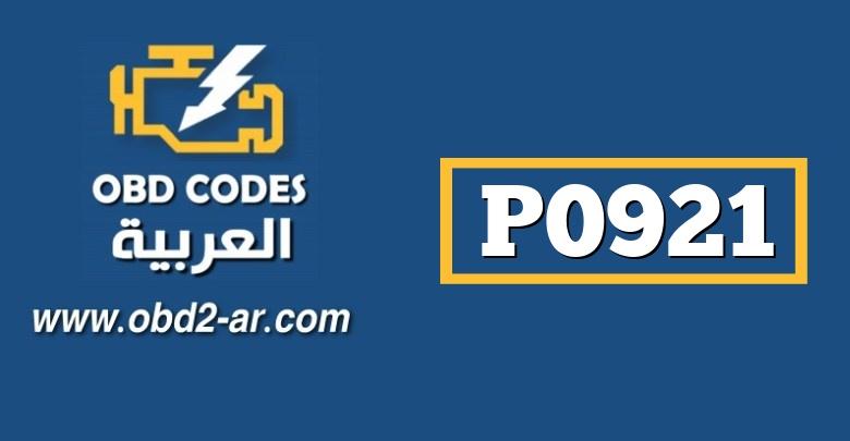 P0921 – العنصر المنفذ لاختيار السرعة الأمامية -اداء غير نظامي