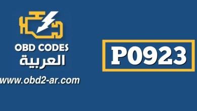 P0923 – العنصر المنفذ لاختيار السرعة الأمامية -جهد مرتفع