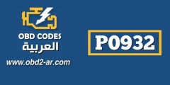 P0932 – حساس ضغط زيت الهيدروليك