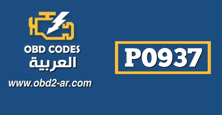 P0937 – حساس درجة حرارة زيت الهيدروليك