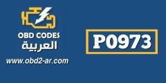 P0973  – صباب تحديد نوع التعشيق في علبة السرعة الاوتوماتيك A جهد منخفض