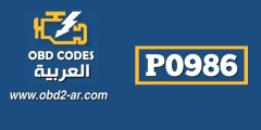 P0986 – صباب تحديد نوع التعشيق في علبة السرعة الاوتوماتيك E جهد مرتفع